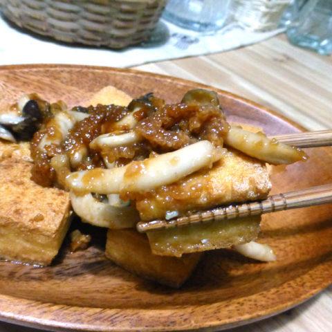 カリカリ厚揚げのキノコ醤油麹かけ