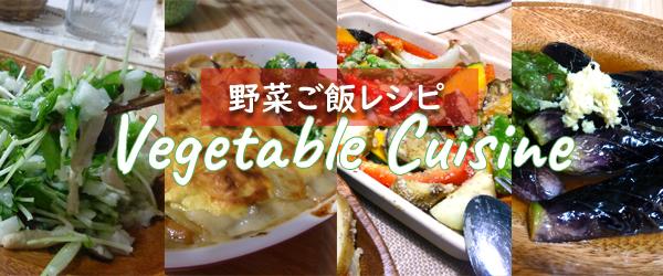 野菜ご飯レシピ